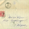 GREECE COVER from AIGION 28-8-1885 to patras 29-8-1885 with 20L LHH