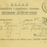 GREECE WW2  Military P.S with lozenge T395Λ to ATHENS 21/3/41 Postman