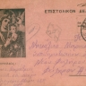 GREECE WW2  Military P.S with lozenge T345Λ to ATHENS 19/2/1941