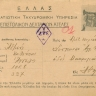 GREECE WW2  Military P.S with lozenge T327Λ to ATHENS 27/11/1940
