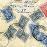 Greece registered cover with seal ATHINAI A' PARART. Arr. AIGINAI 29/9/26