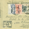 GREECE-NOVEMBER 1944-45 PS from THESSALONIKI 30/3/45 to KHENIFA-MAR