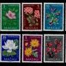 MACAO 1953 FLOWERS OF MACAO