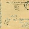 GREECE WW2  Military P.S with lozenge T490Λ [XVI