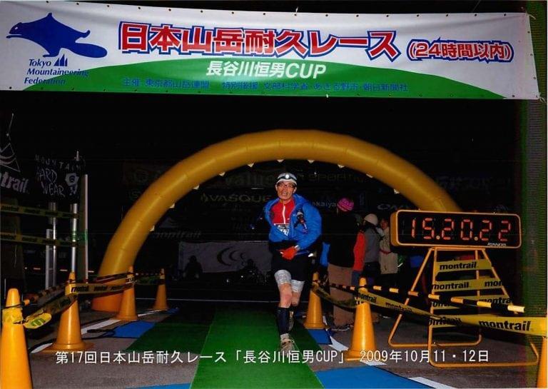 WeRunFar - Koichi Iwasa 3