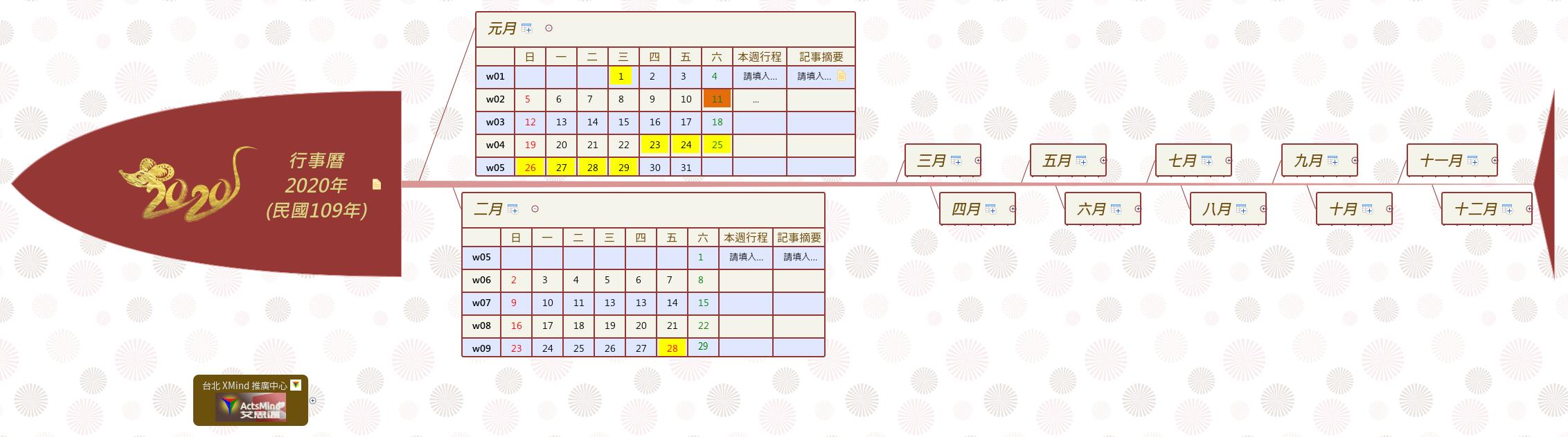 行事曆 2020年 (民國109年)