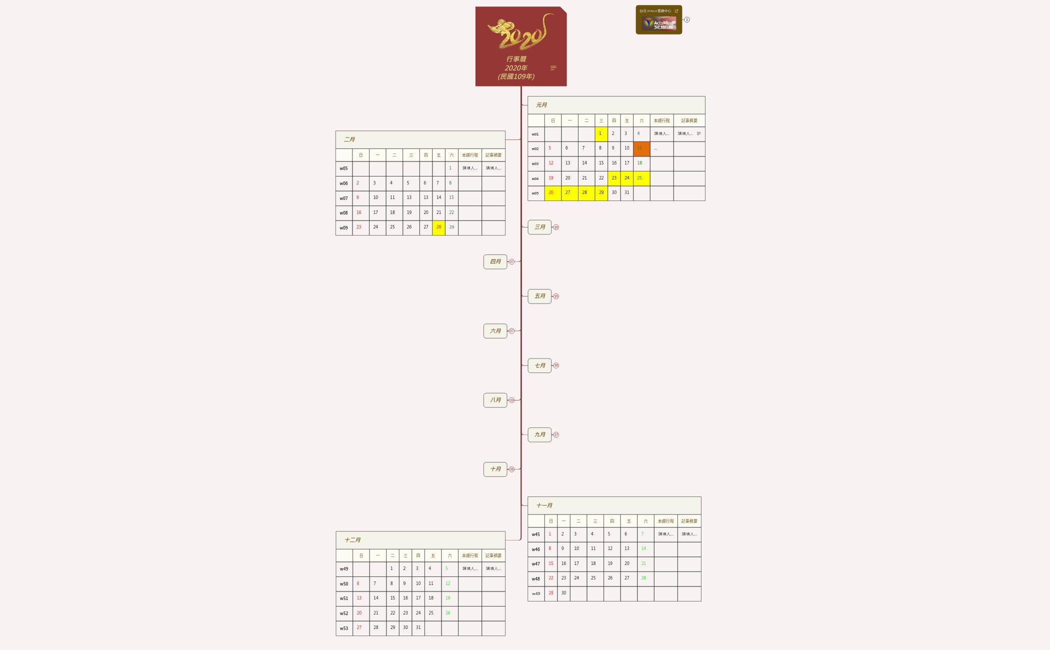 2020行事曆(ZEN)