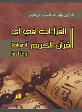 القرآءات في آي القرآن الكريم