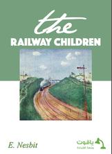 أطفال سكة القطار