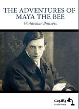 مغامرات النحلة مايا