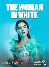 ذات الرداء الأبيض
