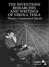 إختراعات،أبحاث، وكتابات نيكولا تيسلا