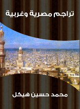تراجم مصرية وغربية