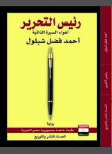 رئيس التحرير