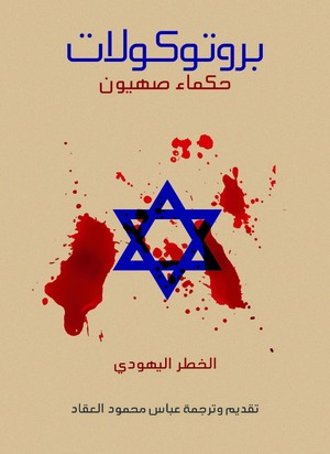 بروتوكولات حكماء صهيون الخطر اليهودي
