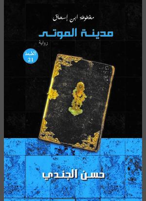 مدينة الموتى: #1 سلسلة  مخطوطة إسحق
