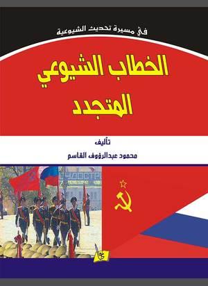 الخطاب الشيوعي المتجدد