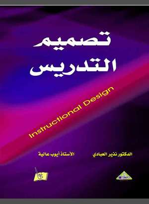 تصميم التدريس