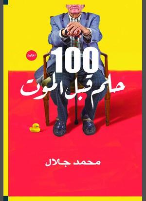 100 حلم قبل الموت