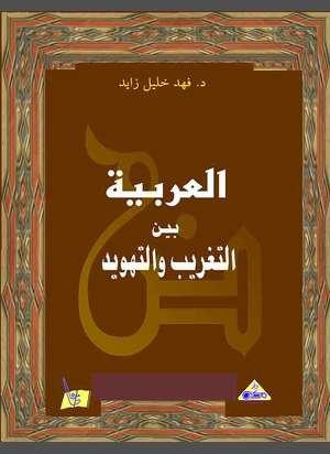 العربية بين التغريب والتهويد
