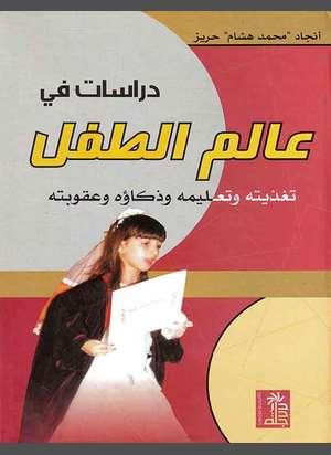 دراسات في عالم الطفل