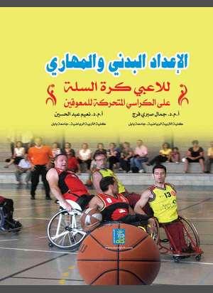 الإعداد البدني والمهاري للاعبي كرة السلة على الكراسي المتحركة للمعاقين