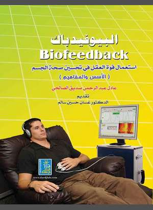 الـبـيـوفـيـدبـاك Biofeedback أحدث تكنولوجيا الطب العلاجي المكمل والبديل