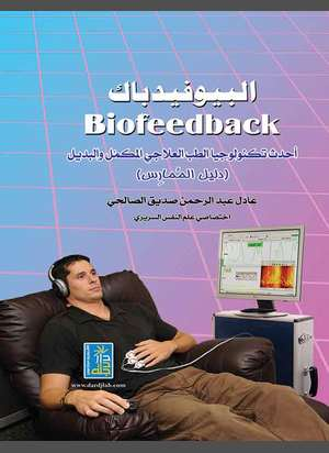الـبـيـوفـيـدبـاك Biofeedback استعمال قوة العقل في تحسين صحة الجسم