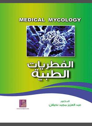 الفطريات الطبية