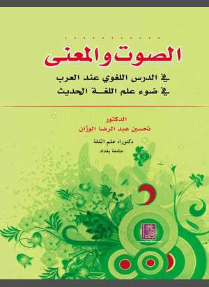 الصوت والمعنى الدرس اللغوي عنـد العرب فـي ضوء علم اللغة الحديث