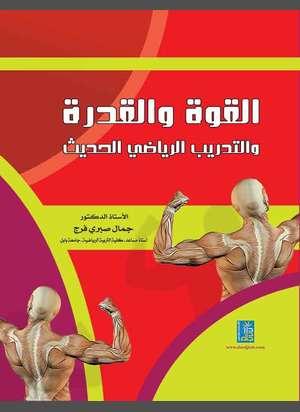 القوة والقدرة والتدريب الرياضي الحديث
