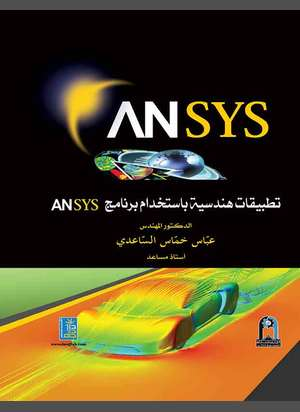 تطبيقات هندسية باستخدام برنامج ANSYS