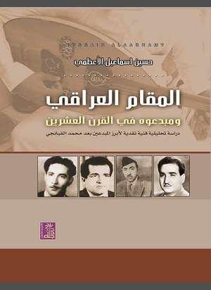المقام العراقي ومبدعوه في القرن العشرين