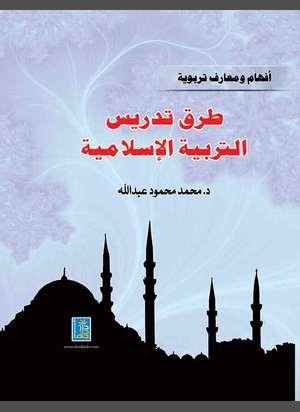 طرق تدريس التربية الإسلامية