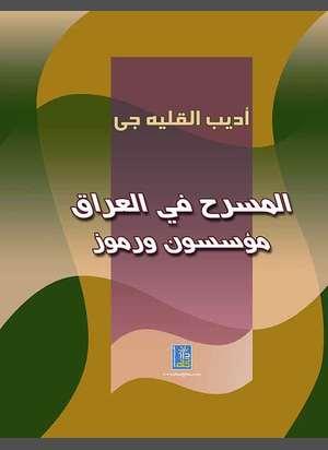 المسرح في العراق