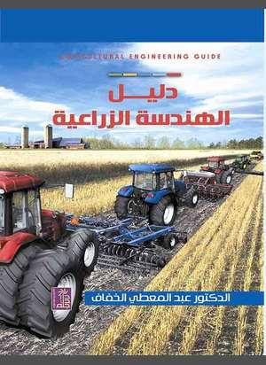 دليل الهندسة الزراعية