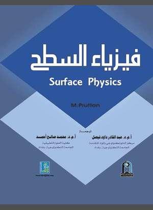 فيزياء السطح