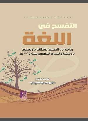 التفسح في اللغة العربية