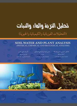 تحليل التربة والماء والنبات