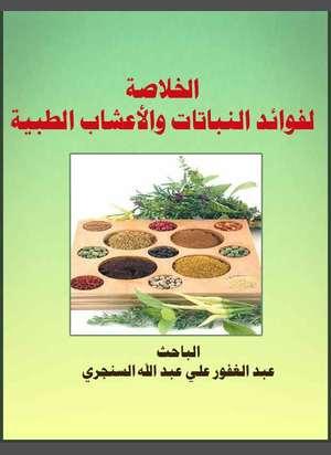 الخلاصة لفوائد النباتات والأعشاب الطبية والأمراض كافة وطرق علاجها