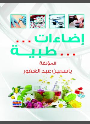كتاب إضاءات طبية