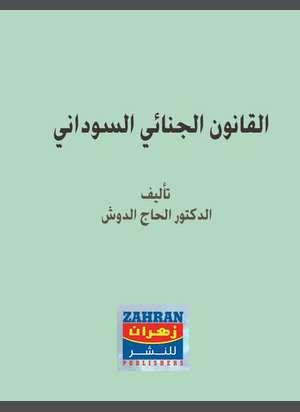 القانون الجنائي السوداني