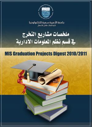 دليل مشاريع التخرج
