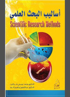 أساليب البحث العلمي