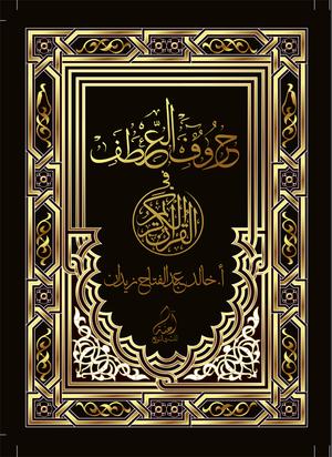 حروف العطف في القرآن الكريم
