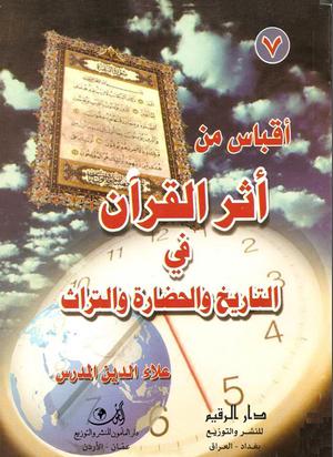 أثر القرآن في التاريخ والحضارة والتراث