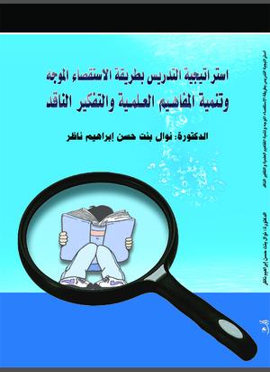 استراتيجية التدريس بطريقة الاستقصاء الموجه وتنمية المفاهيم العلمية والتفكير الناقد