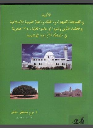 الأنبياء والصحابة والمعالم الدينية الاسلامية في الأردن