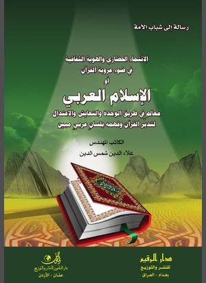 الانتماء الحضاري والهوية الثقافية في ضوء عروبة القرآن أو الاسلام العربي