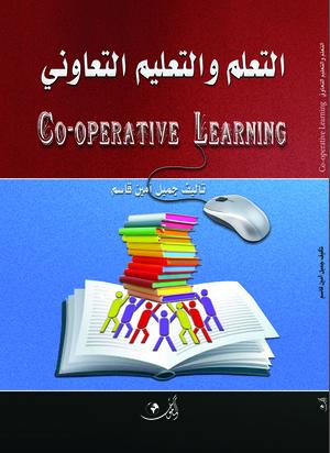 التعلم والتعليم التعاوني